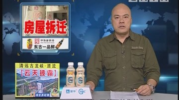[2020-07-04]DV现场:广州:11家凉茶铺 非法添加西药
