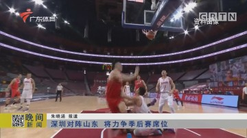 深圳对阵山东 将力争季后赛席位