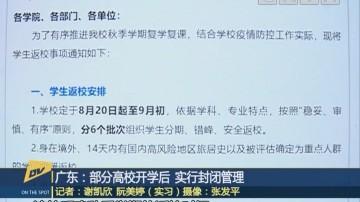 广东:部分高校开学后 实行封闭管理