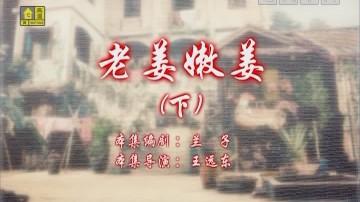 [2020-08-23]七十二家房客:老姜嫩姜(下)