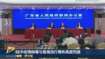 陆丰疫情病毒与香港流行毒株高度同源