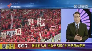 陈凯冬:球迷能入场 得益于各部门对于防疫的把控