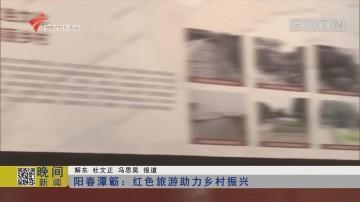 阳春潭簕:红色旅游助力乡村振兴