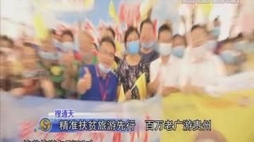 精准扶贫旅游先行 百万老广游贵州