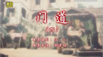 [2020-08-21]七十二家房客:门道 (四)