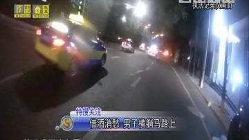 借酒消愁 男子横躺马路上