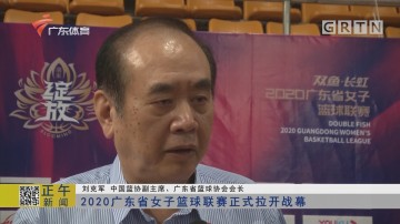 2O2O广东省女子篮球联赛正式拉开战幕