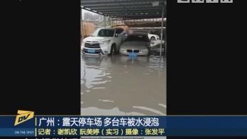 广州:露天停车场 多台车被水浸泡