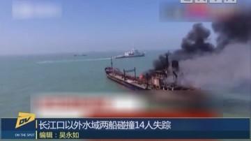 长江口以外水域两船碰撞14人失踪
