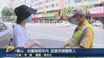 佛山:幼童被困车内 巡查员砸窗救人