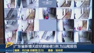 广东省新增无症状感染者1例 为汕尾报告