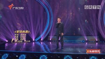 任贤齐和刘惜君即兴演唱《星语心愿》