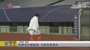 张琳芃红牌离场 卡纳瓦罗怒斥