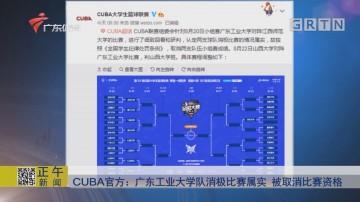 CUBA官方:广东工业大学队消极比赛属实 被取消比赛资格