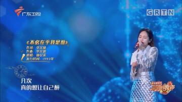 刘惜君即兴演唱《不必在乎我是谁》