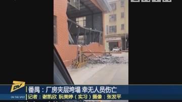 番禺:厂房夹层垮塌 幸无人员伤亡