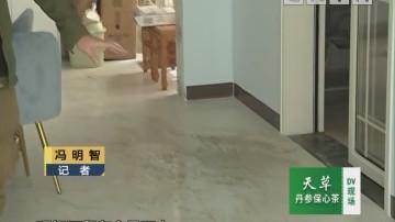 街坊求助:新屋未入住 家私被污水浸泡