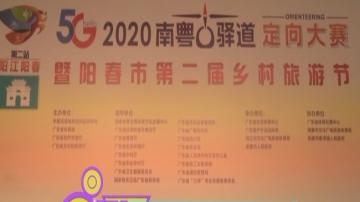 [2020-08-27]南方小记者:2020南粤古驿道定向大赛阳江阳春站拉开帷幕