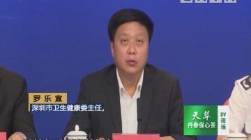 深圳新增一例无症状患者 陆丰市南塘镇升为中风险