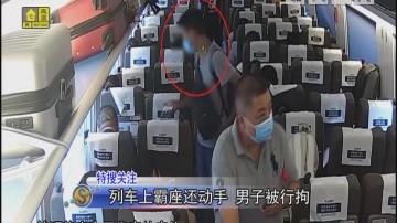 列车上霸座还动手 男子被行拘