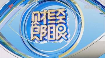 [HD][2020-08-17]财经郎眼:TikTok生死局