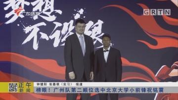 榜眼!广州队第二顺位选中北京大学小前锋祝铭震