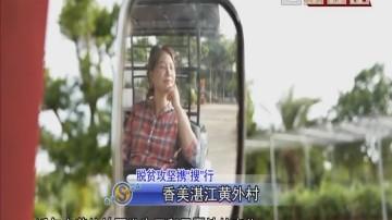 """脱贫攻坚携""""搜""""行 香美湛江黄外村"""