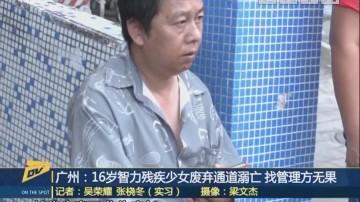 广州:16岁智力残疾少女废弃通道溺亡 找管理方无果