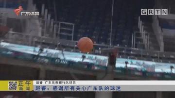 赵睿:感谢所有关心广东队的球迷