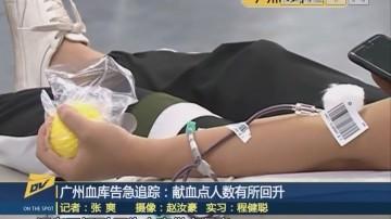 广州血库告急追踪:献血点人数有所回升