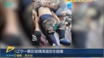 辽宁一景区玻璃滑道发生碰撞
