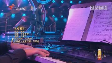 任贤齐和白举纲即兴演唱《天涯》