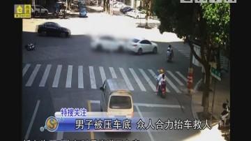 男子被压车底 众人合力抬车救人