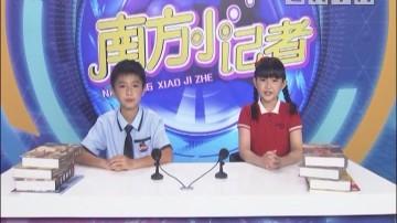 [2020-08-04]南方小记者:南方小记者 快乐学礼仪