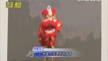 广州首个非遗街区开市