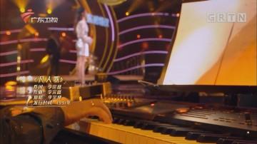 李慧珍和刘惜君即兴演唱《凡人歌》