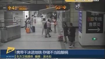 携带干冰进地铁 存储不当险酿祸