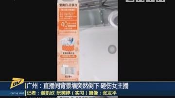 广州:直播间背景墙突然倒下 砸伤女主播