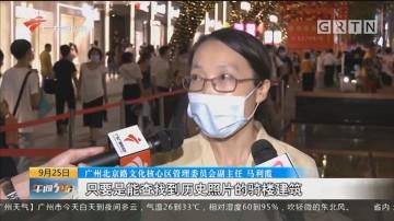 广州:北京路换新上线 街纺游客尝鲜打卡