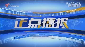[HD][2020-09-26-16:00]正点播报:驻香港部队组织联合海空巡逻检验多项实战课目