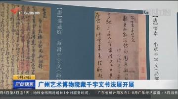 广州艺术博物院藏千字文书法展开展