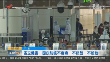 广东:省卫健委:国庆防疫不麻痹 不厌战 不松劲