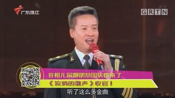 容祖儿俞灏明蔡国庆都来了 《流淌的歌声》收官!