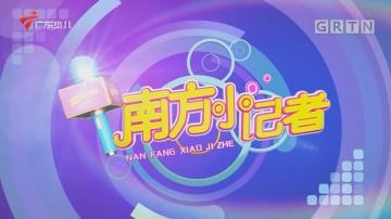 [HD][2020-09-16]南方小记者:南方小记者招新活动 先烈东路小学站圆满落幕