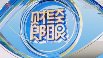[HD][2020-09-28]财经郎眼:「金九银十」还会来吗?