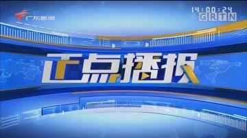 [HD][2020-09-26-14:00]正点播报:东莞:华为松山湖实验基地一栋大楼火灾致死3人
