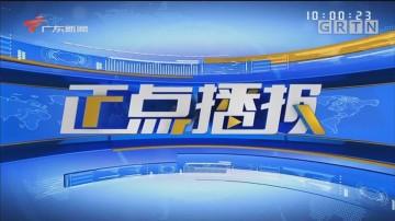 [HD][2020-09-26-10:00]正点播报:广东:省卫健委:国庆防疫不麻痹 不厌战 不松劲