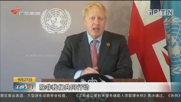 英国首相约翰逊呼吁全球团结抗击疫情