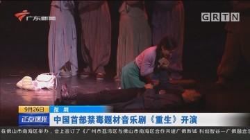 深圳:中国首部禁毒题材音乐剧《重生》开演