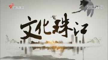 [HD][2020-09-07]文化珠江:浅草才能没牛蹄